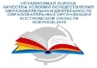 НОКО-2018